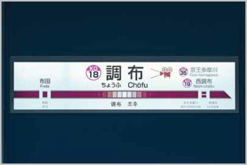 駅名標を含め統一された京王線のサインシステム