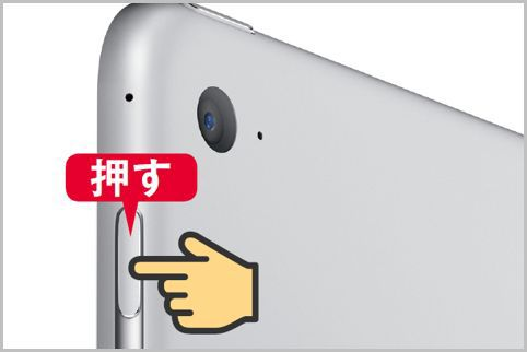 iPadカメラは音量キー「上がる」でシャッター