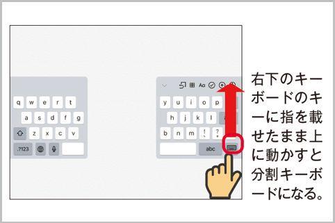iPadキーボード設定で手書き入力を可能にする
