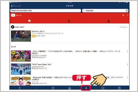 iPadでYouTube動画を保存するなら「ClipBox」