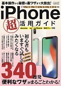 iPhone超活用ガイド