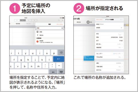 iPadカレンダーはiPhoneより圧倒的に見やすい