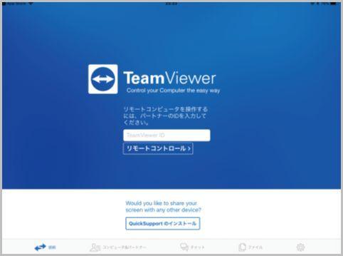 iPadでWindowsを遠隔操作するためのアプリ