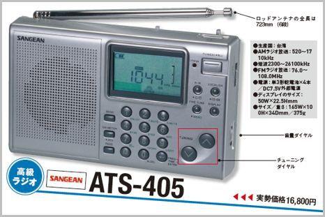 表示と音声にこだわった台湾発BCLラジオの実力