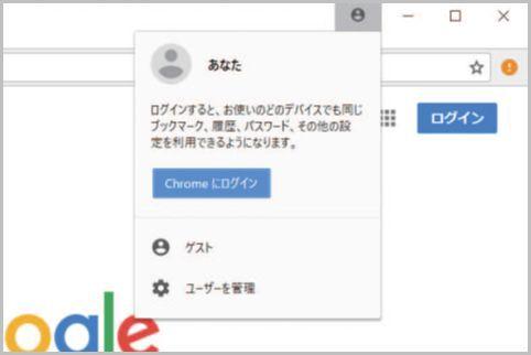Chromeをログインして使う時のメリットとは?