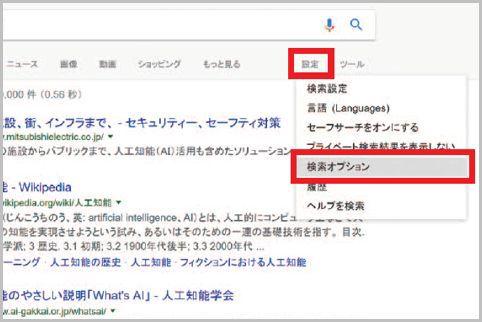 検索演算子が難しいなら「検索オプション」利用