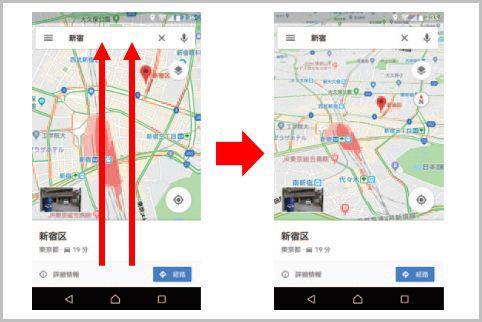 グーグルマップアプリの地図を見やすくするコツ