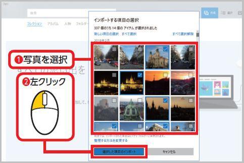 Windows10の「フォト」で写真をインポート