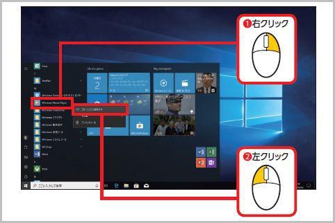 Windows10のスタートメニューを使いやすくする