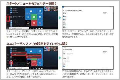 Windows10アップデートでスタートメニュー改善