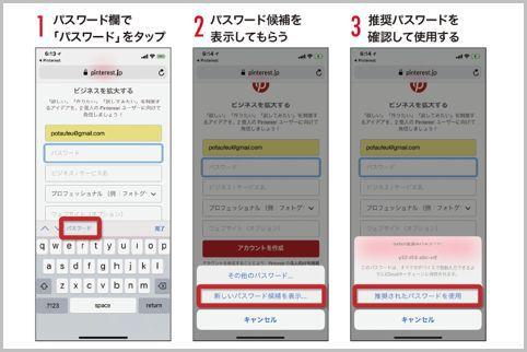 iPhoneでSafariが自動作成するパスワードを使う