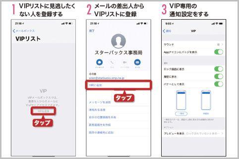 iPhoneのメールはVIP登録すると見逃さない