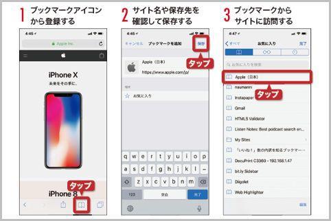 iPhoneでよく見るサイトはSafariにブックマーク