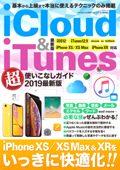 iCloud&iTunes超使いこなしガイド 2019最新版
