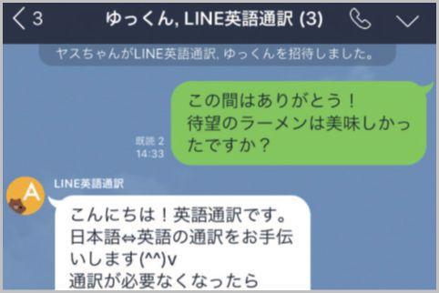 LINE公式アカウントは便利な機能を利用できる