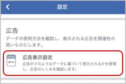 Facebookの広告で個人情報を利用しない設定