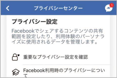 Facebookのプライバシー設定で友達を非公開