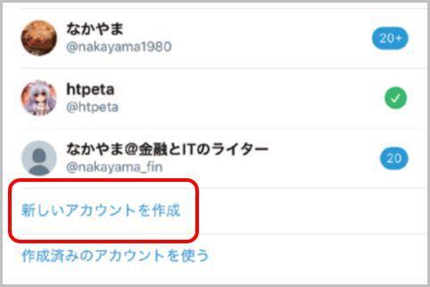 Twitterの公式アプリで複数アカウント設定