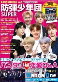 K-POP-STAR-FILE-vol.2