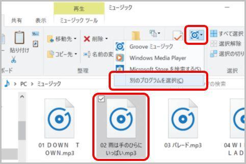 ファイルの関連付けを違うアプリに変更する方法