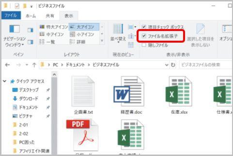 ファイル拡張子を表示するエクスプローラー設定
