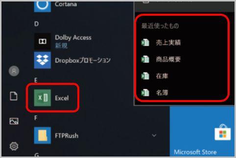 最近使ったファイルをすばやく開く方法とは?