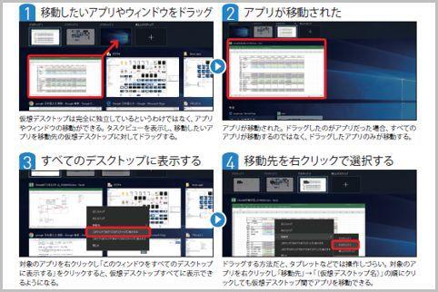 Windowsで仮想デスクトップを切り替えて使う