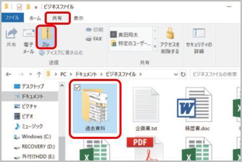 Windows10は標準機能でZIP形式で圧縮できる