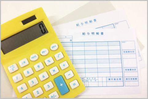 死亡退職金は相続財産の税額とは計算方法が違う