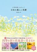 1年中楽みたい!日本の美しい花暦