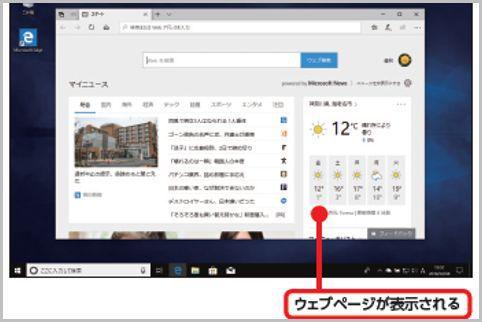 Microsoft EdgeでなくInternet Explorer起動