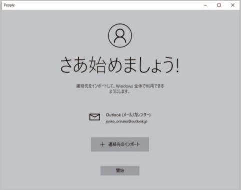 Windows10「People」はアドレス管理アプリ