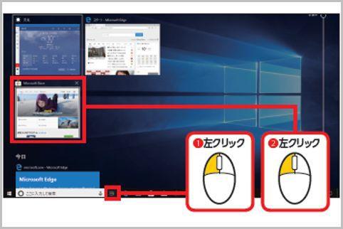 Windows10タスクビューでウィンドウ切替え