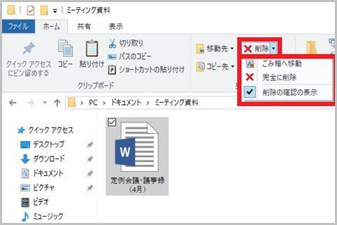 Windows10でゴミ箱が便利になるリボンメニュー