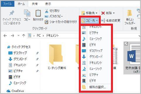 Windows10でファイルやフォルダを効率的に移動
