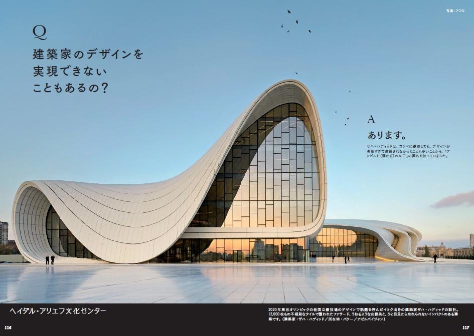 世界でいちばん素敵な建築の教室