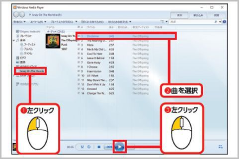 「Windows MediaPlayer」の基本的な使い方