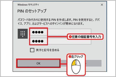 Windows10でもっと簡単にサインインする方法