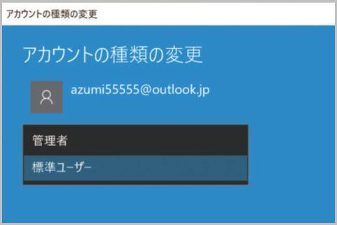Windows10の家族アカウントでサインインする