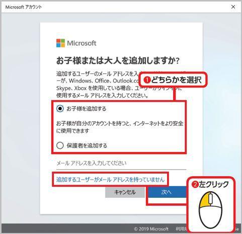Windows10の家族アカウントでPCを共有する
