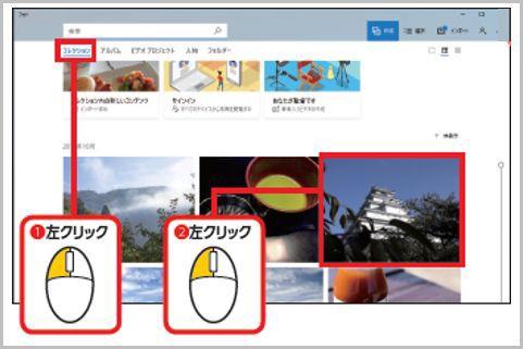 Windows10の「フォト」で写真を閲覧・整理