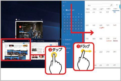 Windows10でタブレットモードを利用する方法