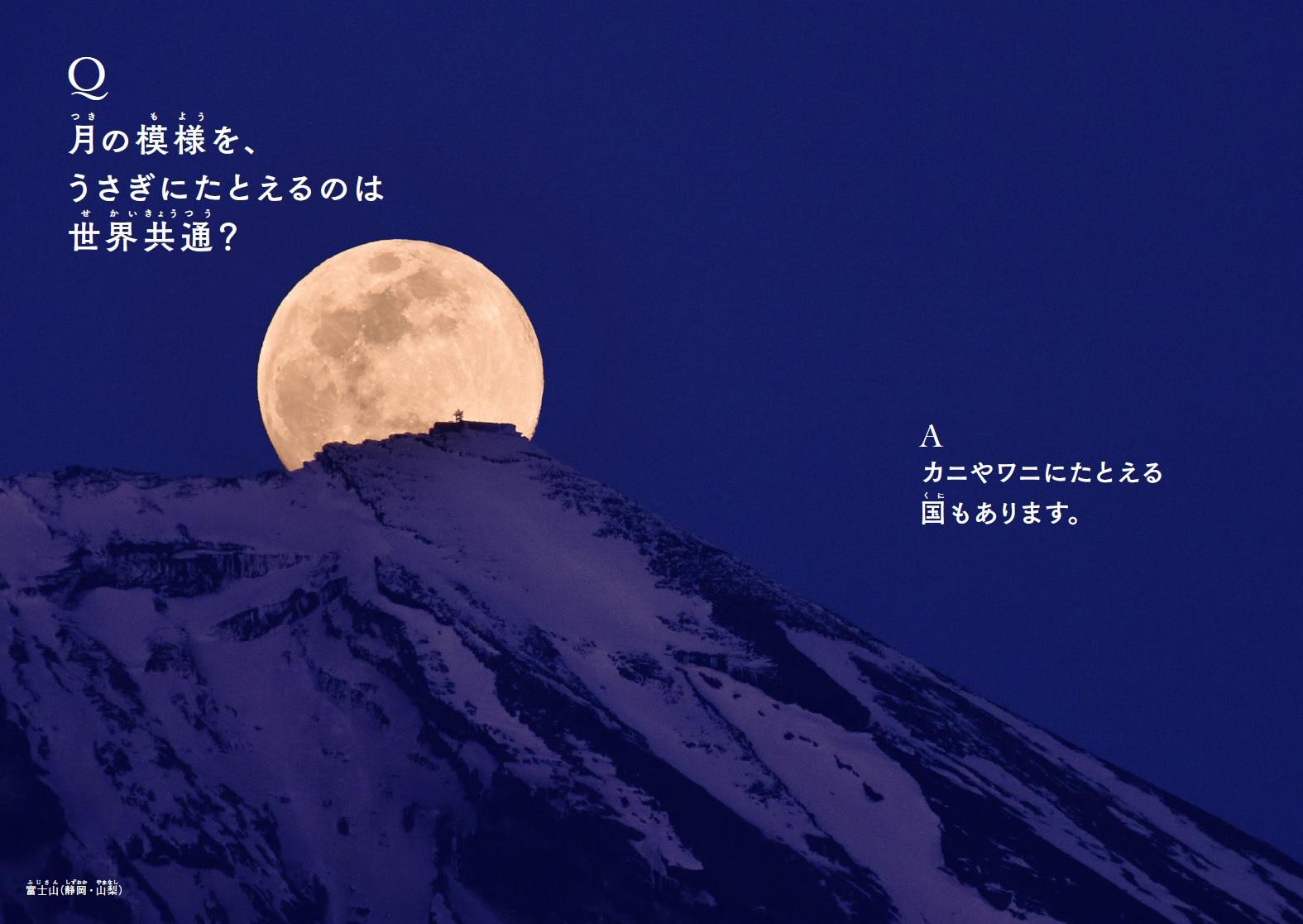 世界でいちばん素敵な月の教室