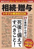 相続・贈与トラブル解決BOOK