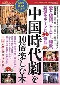 中国時代劇を10倍楽しむ本