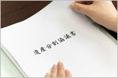 遺言書の書き方が悪いと遺産分割協議を招く危険