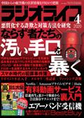 ラジオライフ2020年4月号