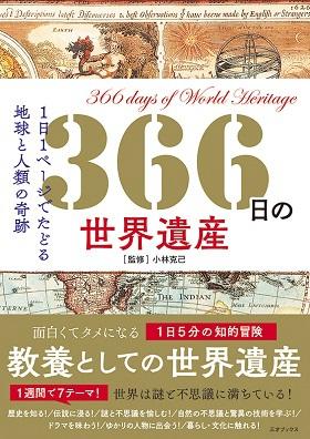 366日の世界遺産