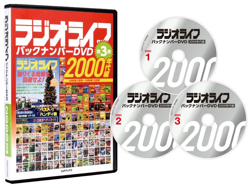 『ラジオライフバックナンバーDVD 2000年代編』先行予約スタート