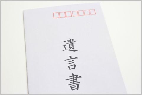 「自筆証書遺言」は一番手軽に作成できる遺言書